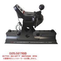 GTD-RS専用のシフトベースです。ロジクール製 G25,G27,G29専用モデル。しっかり設置でき...