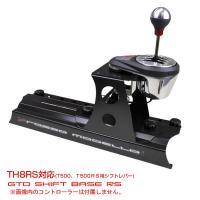 GTDシミュレーター専用オプションパーツ  GTD-RS専用シフトレバー取付キット。  TH8A/T...
