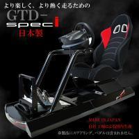 GTDシミュレーター GTD-SPECi  快適に、体型に合わせてさらなる挑戦! アルミフレームを採...