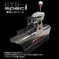 GTDシミュレーター GTD-スペックi 専用シフト取り付けベースです。  ◎本体と合わせて是非ご検...