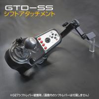 GTDシミュレーター GTD-SS用シフトベースキット G25 G27 G29 シフトレバー取付に! e-スポーツ e-sports