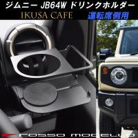 ジムニー シエラ ドリンクホルダー JB64W JB74W 運転席側用 小物置きスペース有 ロッソモデロ IKUSA CAFE