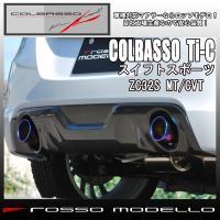 COLBASSOシリーズは新基準に対応した 車検対応マフラーです。  商品名 COLBASSO Ti...