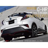 シングルテールフィニッシャー 「MARVELOUS T1」  ロッソモデロ・NEWデザイン C-HR...