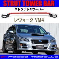 ストラットタワーバー  適合車種:スバル レヴォーグ  適合型式:DBA-VM4  (DBA-VMG...