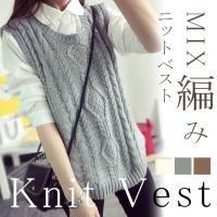 重ね着を楽しめる素敵なニットベスト 三つ編み・リブ編み・ケーブル編みのMIX編みデザイン 裾テールカ...