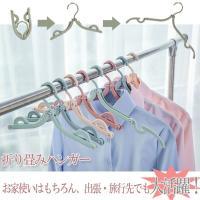 出張や旅行に便利な携帯洗濯ハンガー★ 物の大きさにより形状が変えられるのでとっても便利なアイテム! ...