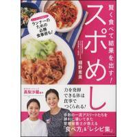 スポめし 賢く食べて結果を出す! 細野 恵美監修 ISBN:...