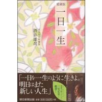 一日一生 愛蔵版 酒井 雄哉 ISBN:9784022514...