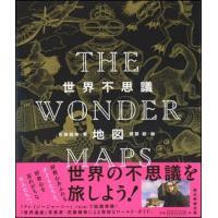 THE WONDER MAPS 世界不思議地図 佐藤 健寿著...
