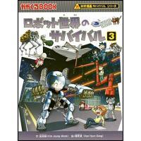 科学漫画サバイバルシリーズ ロボット世界のサバイバル3 金 政郁 文 / 韓 賢東 絵  ISBN:...