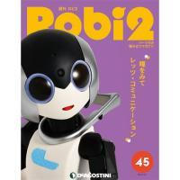 「週刊ロビ2」45号+2巻のお買い物籠です。  「週刊ロビ2」45号の他の号もう2巻を、お買い物時に...