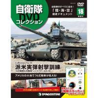 自衛隊DVDコレクション 第18号 デアゴスティーニ