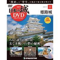 日本の城 DVDコレクション 創...
