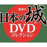日本の城 DVDコレクション 第19号~第24号