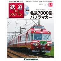名鉄7000系パノラマカー  号数:第18号 発売日:2018-10-09発売 通常価格:本体1,1...