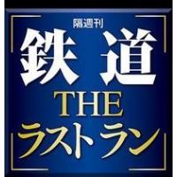2018年02月13日創刊   創刊号特別価格:本体361円+税  通常価格:本体1,102円+税 ...