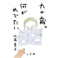 九十歳。何がめでたい 著/佐藤愛子    定価 本体1,200円+税 発売日 2016/8/1 判型...