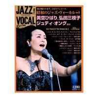 ジャズ・ヴォーカルの多彩な魅力が満載!  JAZZ VOCAL COLLECTION 第38巻  2...