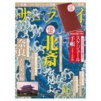 サライ 11月号  特別価格850円(税込) 発売日2017/10/10 判型A4変 JAN4910...