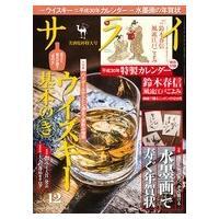 サライ 12月号  別価格780円(税込) 発売日2017/11/10 判型A4変 JAN49101...
