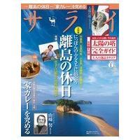 サライ 6月号  特別価格780円(税込)発売日2018/5/9判型A4変JAN4910142110...