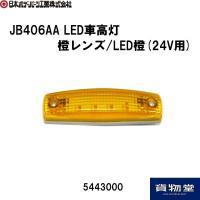 JB406型フルハーフ型LED車高灯 箱車用のLED車高灯です。  6個のLEDが内蔵された車高灯ラ...