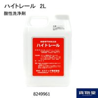 強力な酸性の洗浄剤です。 内容量:2L  【使用用途】 ステンレス・FRP用です。 3倍に希釈してご...