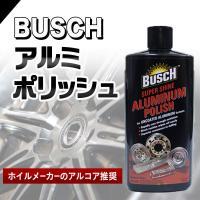 アルミホイル用のクリーナー  スーパーシャインポリッシュ ホイルメーカーのアルコア推奨 BUSCH(...