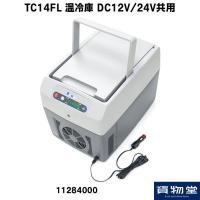 温冷蔵庫 電源:DC12V/24V共用 型番:TC14FL 消費電力:DC12V時60W      ...