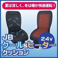 BP-K003 JBクール&ヒータークッション 24V用 夏は涼しく、冬はあったか! 夏:フ...