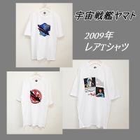 ヤマトファンにおすすめの半袖Tシャツです♪  2009年劇場用アニメーション映画、新宇宙戦艦ヤマト ...
