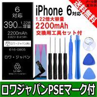 iPhone6 バッテリー 交換 キット 取付工具 + 両面テープ付 PSE認証済【ロワジャパン】