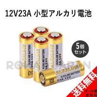 ★日本全国送料無料!安心の保証期間三ヶ月★  アルカリ電池12V-23Aお得な5本セット、 5個の価...
