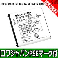 NEC Aterm MR03LN MR04LN 用 AL1-003988-001 互換 バッテリー 日本市場向け 【ロワジャパン】