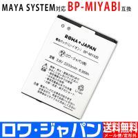 FREETEL SAMURAI MIYABI FTJ152C 用 BP-MIYABI 互換 バッテリー パック【ロワジャパン】