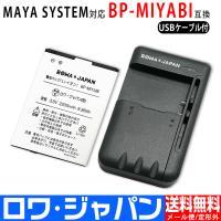 USB マルチ充電器 と FREETEL SAMURAI MIYABI FTJ152C 用 BP-MIYABI 互換バッテリー 【ロワジャパン】