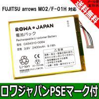 FUJITSU 富士通 ARROWS M02 / RM02 / F-01H の CA54310-0064 1ICP4/63/78 互換 バッテリー ロワジャパン PSEマーク付