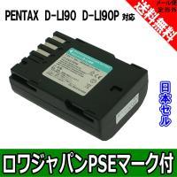 ★日本全国送料無料!★電気用品安全法に基づく表示PSEマーク付★  ■対応機種 ◆PENTAX 64...