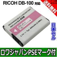 ★日本全国送料無料!★電気用品安全法に基づく表示PSEマーク付★  ■対応機種 ◆RICOH CX3...