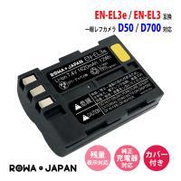 NIKON ニコン EN-EL3e 互換 バッテリー D700 D300S D300 対応 【ロワジャパン】