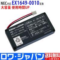 購入金額にかかわらず、日本全国 定形外・メール便で送料無料!!PL保険、PSE付で安心  ◆NEC:...