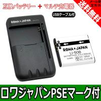 USB マルチ充電器 と OLYMPUS オリンパス LI-50B 互換 バッテリー ロワジャパン