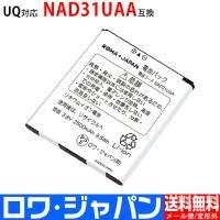 UQコミュニケーションズ WX01 WX02 / NEC Aterm MR05LN / docomo N-01H N-01J 互換 バッテリー NAD31UAA AL1-004806-001 N39 ロワジャパン