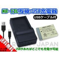 ★日本全国送料無料!★電気用品安全法に基づく表示PSEマーク付★  ■NB-13L対応バッテリーとU...