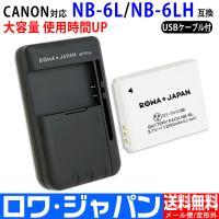 ★日本全国送料無料!★電気用品安全法に基づく表示PSEマーク付★  ◆Canon:IXUS 105、...