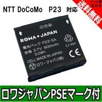 P23 互換 電池パック NTT ドコモ P-06C P-04C P-03D P-01E P-01F 対応【ロワジャパン】