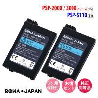 2個セット ソニー対応 PSP-3000 PSP-2000 互換 バッテリーパック PSP-S110 1200mAh 実容量高 高品質 【ロワジャパン】