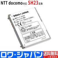 docomo NTTドコモ SH23 互換 電池パック SH-01C SH-07B SH-08B 対応 【ロワジャパン】