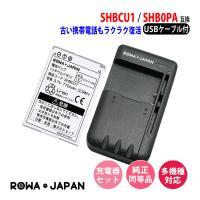 USB マルチ充電器 と SoftBank ソフトバンク SHBCU1 互換 電池パック 実容量高 【ロワジャパン】